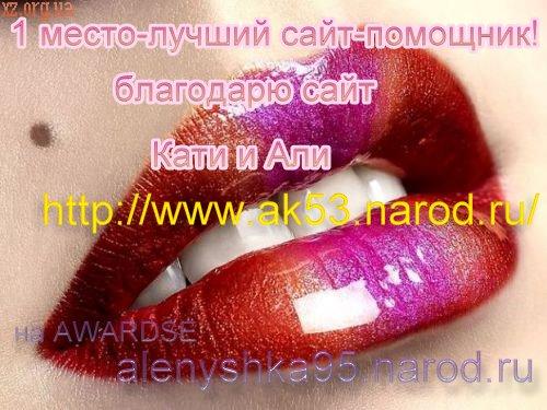 »зображение Уhttp://alenyshka95.narod.ru/photo06.jpgФ не может быть показано, так как содержит ошибки.
